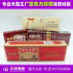 Plastic cigarette packaging display box wall hanging smoke display acrylic cigarette box tobacco box 75/80/84/90