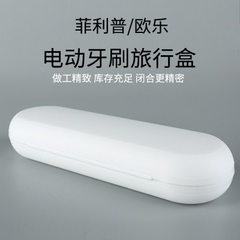 Electric toothbrush travel box portable box manufacturers sell directly black
