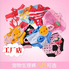 Pet physiological pants pet cartoon safety pants dog estrous pants teddy anti-harassment menses Color random m