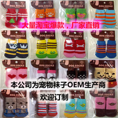 Limited loss sales, manufacturers direct small wholesale dip plastic point pet dog socks pet socks p Models are shipped at random and dimensions are optional