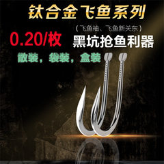 Fishing rudder black pit flying fish new guandong double groove competitive ghost teeth sleeve hook  Ghost teeth sleeve (titanium alloy) without puncture bulk 4#