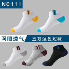 Socks men`s pure cotton short tube summer thin breathable sports socks all cotton socks wholesale ma NC111 [color mixing] All code; This product is five pairs a bag, five pairs a time