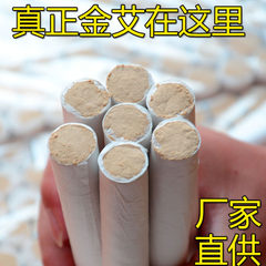 Aitiao manufacturer aitiao wholesale pure aitiao gold moxibustion aitiao 50:1 five years old aitiao 1.8 cm thick *20 cm long *1 branch