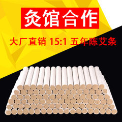 Aitiao factory five years old handmade pure aitiao gold aituo ray moxibustion aizhu wild aizhu whole White cotton rolls