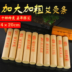 Green ying 5 years Chen 4x20cm ray moxibustion moxibustion large scale moxibustion wholesale customi Ray vulcan jiu