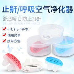 Nasal purifier nasal obstruction breathing apparatus mini snorer sleep anti-snoring apparatus haloge Blue (English packaging)