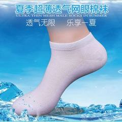 Summer thin men`s and women`s socks summer ultra thin breathable mesh socks cotton socks socks men`s Tablet models Shoe size 29-34 yards