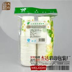 水杯专用袋 一次性水杯自封袋塑料袋清洁球袋 10*15