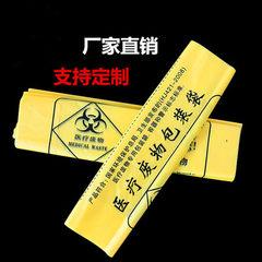 销售废物包装袋 黄色废物垃圾收集袋 质量保证 可定制
