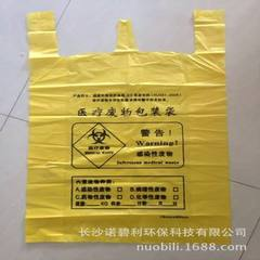 Yingshuangxi promotion medical vest bag 58*70cm yellow
