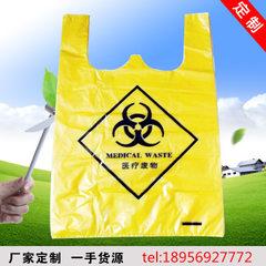 医疗大垃圾袋医院黄色废物垃圾袋厂家定制加厚手提塑料袋定做胶袋 红色
