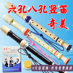 奇美高音德式6孔8孔六孔八孔小博士竖笛儿童学生初学乐器塑料笛子 8孔小博士蓝色