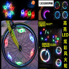 Highlight mountain bike bicycle warning light willow leaf spoke light bicycle dead flying fire wheel red