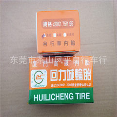 20*1.75/1.95 inner bag non-outer tyre of pneumatic mouth mountain bike in huili city 20 * 1.75/1.95