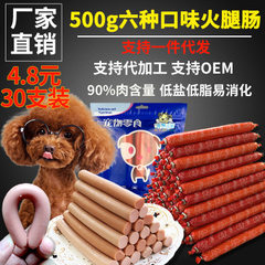 Factory direct sale wholesale pet snacks meat ham sausage 30 pieces of cat dog sausage dog food 500g Chicken flavor