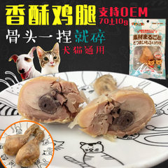Factory direct pet snacks chicken drumsticks dog cat snacks chicken Fried rice wet food dog snacks 7 Transparent bag packing