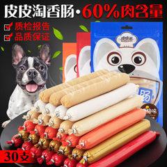 新包装 皮皮淘犬用鲜肉宠物香肠 30支装 宠物火腿肠 宠物零食训犬 鸡肉味(30支/袋)