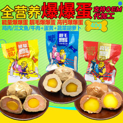 Factory direct pet snack energy explosion egg-dog training reward snacks dog food 40g meat egg-dog s Energy bomb