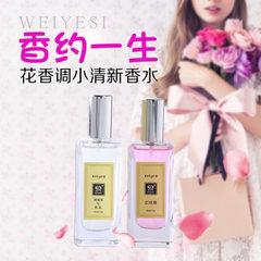 Weiyesi factory 50ml women`s perfume fragrance fresh light fragrance long-lasting floral fruit fragr Earl grey tea and cucumber 50ml