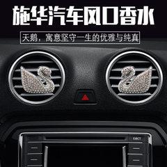 汽车香水新款天鹅风口香水镶钻 车载空调出风口摆件车饰品香水夹 A款(带翅膀)-左边