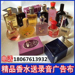 Xiaojianghu street fragrance wholesale purchase perfume sales hot selling perfume wholesale send aud 20 to 50