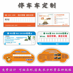 Manufacturer wholesale PP,PVC, copperplate temporary transfer card customized double-sided car adver 210 x90