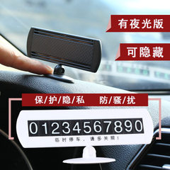 临时号码牌创意汽车车贴定制停车卡临时停车卡 白