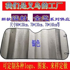 The customized LOGO of the front cover of the double side air bubble aluminum foil for the sun shiel 60 * 130 cm