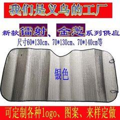 汽车太阳挡双面气泡铝箔 防晒隔热银色130*60遮阳挡前挡定制LOGO 60*130cm