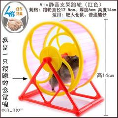 Hamster running wheel cage rat bear rotating wheel toy support running wheel fitness roller sports w Pink yellow 11 cm in diameter