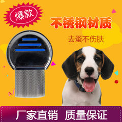 Manufacturer wholesale stainless steel thread needle pet flea comb dog grooming products pet flea co KPC087 blue