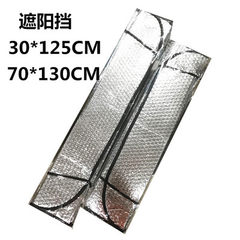 The 60X125 visor is double-sided silver aluminum bubble front baffle for the car sun shield and sun  125 * 60