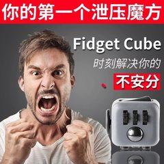 美国Fidget 减压魔方cube抗压力解压手痒烦躁骰子创意玩具礼品 颜色混搭
