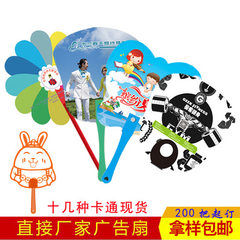 Advertising fan customized advertising fan customized PP cartoon fan plastic fan recruitment trainin Customized by customers custom