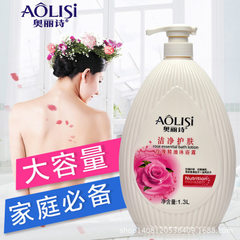 1.3L ollishi haima bathing dew peach shape guangzhou bathing lotion manufacturer direct selling Purple - lavender essential oil 1.3L