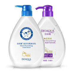 Poquanya nourishes the beauty muscle bath dew body clean, deeply moisten, clean, oil control, exfoli 720 ml