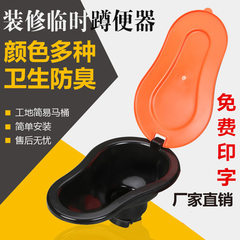 Decorate with temporary toilet plastic squatting urinal big urinal bucket not one-time plastic const The new black and red cover
