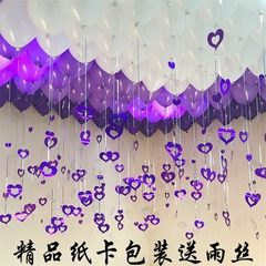 The wedding room is decorated with 100 love CARDS for the birthday party Red (big heart 50+ careful 50) delivers rain silk