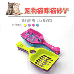 Pet cat litter shovel wholesale cat candy color plastic cat excrement shovel pet toilet pickup stron Mixed color