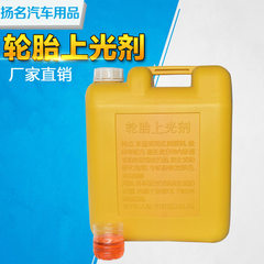 High quality car wax tire polishing agent maintenance glazing automobile water automobile supplies m general