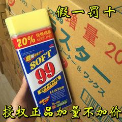 Foshan general generation SOFT99 car wax special bright brilliant water wax car polishing decontamin Wax water, 530 ml