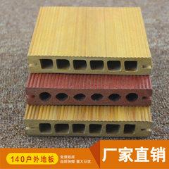 厂家热销 防水环保零甲醛 塑木材料140户外地板 140x25mm