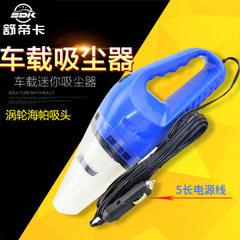 厂家直销舒帝卡汽车用吸尘器干湿两用强吸力120瓦车载吸尘器海帕 蓝色