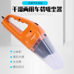 吸尘器 车载吸尘器大功率吸尘器 汽车吸尘器 车用吸尘器 迷你吸尘 橙色