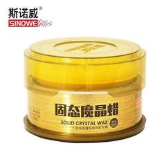 Car defouling and glazing protection wax genuine product coating wax scratch repair waterproof car w S - 063
