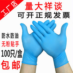 Disposable blue nitrile powder medical gloves laboratory rubber inspection industrial waterproof oil 100 blue dinitrile xs
