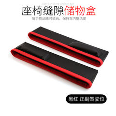 Car seat slot box slot box car storage box tidy box set box car interior trim A pair of black red edges 46 cm