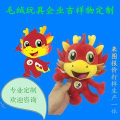 毛绒玩具定制企业公司吉祥物公仔玩偶抱枕来图打样定做娃娃加工厂 来图来样专拍
