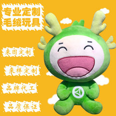 Plush toy factory customized proofing price logo corporate mascot gifts doll to the doll processing The design color Doll custom size