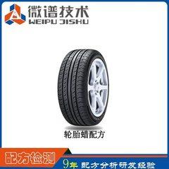 轮胎蜡 配方解密 防磨损 抗老化防龟裂 轮胎蜡 光亮剂 模仿生产 597